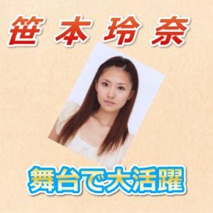 笹本玲奈の画像 p1_8