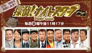 探偵!ナイトスクープ 300x173 放送作家 百田尚樹氏が50歳で小説家 デビュー作「永遠の0」映画化