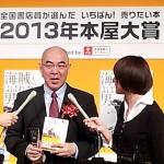 本屋大賞 150x150 放送作家 百田尚樹氏が50歳で小説家 デビュー作「永遠の0」映画化