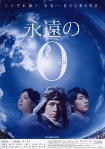 永遠の0(ゼロ) 212x300 放送作家 百田尚樹氏が50歳で小説家 デビュー作「永遠の0」映画化
