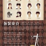 舞台「仮装童貞 150x150 芸人のさらば青春の光が新事務所設立「ザ・森東」浮気後活躍できるか?
